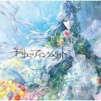 彩虹のアインシュリット / ali−color 発売日2016−04−24 AKBH