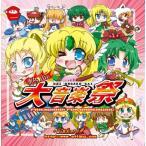 熱血大音楽祭 〜Friendship for Game Music〜 / EtlanZ 発売日2012-04-30 AKBH