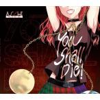 You Shall Die! / As/Hi Soundworks 入荷予定2016年08月頃