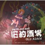 旧約酒場 〜 Dateless Bar 'Old Adam'. / 上海アリス幻樂団 入荷予定2016年08月頃 AKBH