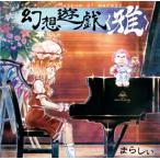 幻想遊戯<雅> / まらしぃ 発売日2015−05−10 AKBH