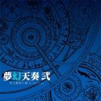 TH MEDLEY −夢幻天奏 弐− / 埼玉最終兵器 & Aether