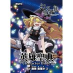 幻想万華鏡 英雄聖典 〜Character Bible〜 Vol.7 霧雨 魔理沙 2 / 満福神社