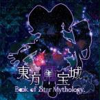 東方魔宝城 〜 Book of Star Mythology.サウンドトラック / Mace'sSecretBase