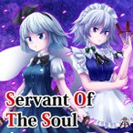 Servant Of The Soul / Cry Of The Soul