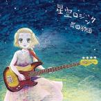 星空ロジック / 岸田教団 発売日2007−12−31 AKBH