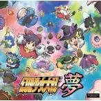 幻想少女大戦夢 / さんぼん堂 発売日2017−06−17 AKBH