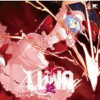 LUNA −冷艶− / C−CLAYS