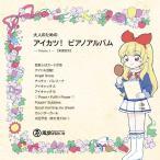 大人のための アイカツ! ピアノアルバム Vol. 1 −CD− / 風鈴ぼるけいの 発売日2018年03月04日 AKBH