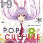 POP | CULTURE 8 / Alstroemeria Records