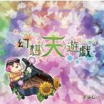 幻想遊戯<天> / まらしぃ 発売日2018年05月頃 AKBH