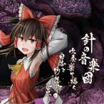 針の音楽団 〜 吹奏楽で描く日本と幻想郷の世界 / 針の音楽