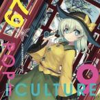POP|CULTURE 9 / Alstroemeria Records