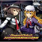 SERVANT Conclusion III− Grand Orbit − / 音召缶