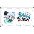 キャラクタープレイマットコレクション 東方Project Vol.17 魂魄妖夢 (剣術を扱う程度の能力) / RINGOEN
