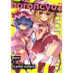 boroncyo2+ / もふもふが言えない