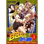 BBAの奇妙な冒険4 / さいピン
