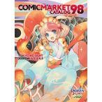 コミックマーケット98 冊子カタログ / 有限会社コミケット