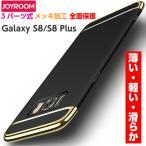 Samsung galaxy s8 ケース 薄型 galaxy s8 plus ケース galaxy s8ケース s8+ ケース galaxy s8+ ケース カバー 耐久性 3パーツ式保護ケース 衝撃防止 指紋防止