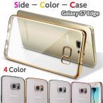 Galaxy S7 Edge ケース クリアタイプ galaxy s8 ケース s8 plus ケース シリコン バンパー 透明 カバー ギャラクシーS7 Edge カバー ハード クリア ケース