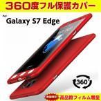 Galaxy S7 Edge ケース 全面保護 360度フルカバー docomo SC-02H/au SCV33  ケース カバー ギャラクシーS7 Edge カバー キャラクター ケース 耐衝撃