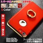 iphone8 ケース iphone7 ケース iPhone6s ケース 落下防止 iphone 6 plusケース iPhone6 ケース バンカーリング リング付き iPhone6s plus ケース
