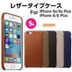 iPhone6s ケース レザー iPhone6s plus ケース iPhone6 ケース レザー 耐衝撃 iPhone6ケース  iPhone6s Plusケース iPhone6 Plus ケース カバー 革