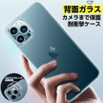 iPhone XR ケース iPhone XS ケース XS MAX ケース iPhone8 ケース iPhone7 ケース iPhone X ケース 透明 クリア 背面ガラスケース  iphone8 plus ケース