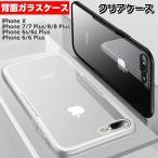 iPhone X ケース 背面ガラスケース iPhone8 iPhone7 ケース iphone8 plus カバー 薄い 耐衝撃