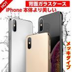 iPhone XR ケース iPhone XS ケース iPhone XS MAX ケース iPhone8 ケース iPhone7 ケース iPhone X ケース メッキ 背面ガラスケース iphone8 plus ケース