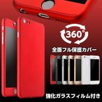 iphone7 iPhone6s ケース 全面保護 360度 フルカバー フィルム付き  iPhone6 ケース iPhone6 plus ケース