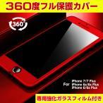 iphone8 ケース iphone7 ケース iphone8 plus ケース 全面保護 360度フルカバー フィルム付き iPhone6s iPhone6 ケース