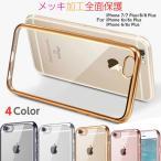 iphone7 ケース iphone8 ケース iPhone XS ケース iPhone XS MAX XR iphone8 Plus ケース iphone6s iphone6 ケース クリアタイプ シリコン 透明 カバー クリア