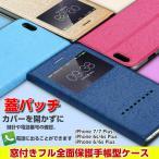 iPhone7 ケース iPhone6s ケース 手帳型 ケース 窓付き ケース レザー革 iPhone6 Plusケース  iPhoneケース iPhone6プラス iPhone6Plus iPhone6s plus