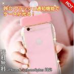 iphone6s ケース 耐衝撃 iphone6 plus ケース アイフォン6プラス 着信 光るケース 哺乳びん 哺乳瓶 ケース ブランド おもしろい 人気 カバー iPhone6s plus