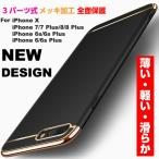 iphoneX ケース iphone8 ケース iphone7 ケース iPhone6 ケース iphone7 Plus ケース ハード スマホケース スマホーカバー 携帯カバー