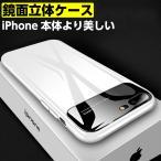 iPhone11 11 pro max ケース iphone XS ケース XS MAX iphone XR ケース iphone7 iphone8 ケース 鏡面立体ガラス iphone X ケース iphone8 Plus ケース 耐衝撃