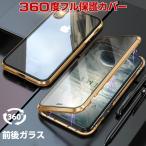 iPhone XS ケース iphone xr ケース iPhone XS max ケース iphone8 ケース iphone7 ケース 正面にもガラスカバー付き クリアケース マグネットケース アルミ