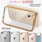 iphone6s アイフォン6s ケース クリアタイプ iphone6,6 plus,6s plus,6s ケース iphone6 iphone6s シリコン カバー クリア iphone6s アイフォン6s ケース