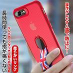 iphone8 ケース iphone7 ケース iphone8 Plus ケース バンカーリング 落下防止 耐衝撃 クリア iphone X ケース