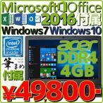 あすつく 新品 送料無料 Acer ノートパソコン TravelMate 本体 Microsoft Office 2016 Personal オフィス付き エイサー TMP259M-F14DL6 Windows7 10 32 64bit