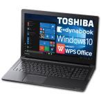新品 ノートパソコン Dynabook Core i5 Windows10 Pro 64bit 8GBメモリ テンキー WPS Office オフィス付き ダイナブック(旧 東芝 Toshiba) A6BSEPL85921 B65/EP