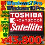 あすつく 新品 東芝 ノートパソコン 本体 Kingsoft Office付きWindows7 Windows10 ダイナブック サテライト dynabook Satellite Toshiba PB35RNAD483AD81
