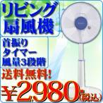 あすつく 送料無料 新品 GREE リビング扇風機 押しボタン式 5枚羽 30cm ブルー SZLF-14B 電源コード 約1.6m リモコン無し