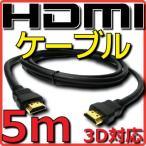 Full HD 3D 対応!長さ 約 5m