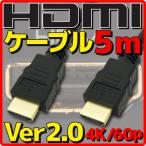 HDMIケーブル HDMI2.0 Ver2.0 5m バルク 4K60p HDRHigh Dynamic Range