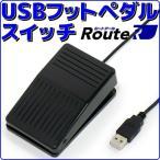 新品 ルートアール USBフットペダルスイッチ マウス操作対応 複数台での使用可能 ケーブル長さ約1.7m RI-FP1BK