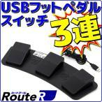 新品 ルートアール USB3連フットペダルスイッチ マウス操作対応 RI-FP1BKとの同時接続可能 ケーブル長さ約1.7m RI-FP3BK