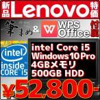 あすつく 新品 送料無料 レノボ ノートパソコン ThinkPad L540 20AVA0FXJP 本体 Windows10 Pro 64bit WPS Office付き Core i5 テンキー Lenovo オフィス付き