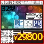 ショッピング液晶テレビ 送料無料 新品 32型 液晶テレビ COBY LEDDTV3257J 地デジ BS CS CATV 3波 対応 32インチ HDMI入力 x 3搭載 外付けHDD録画機能搭載